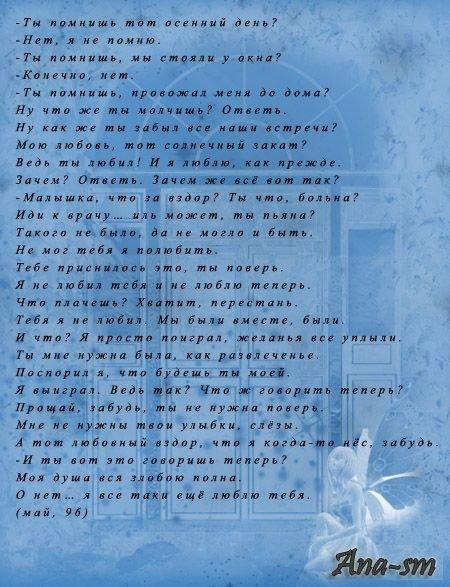 Стихи о любви