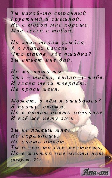 Оставшиеся стихи.