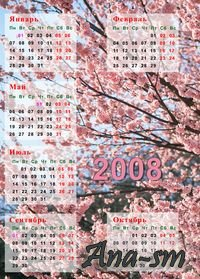 Создаем календарь на 2008 год
