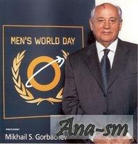Всемирный день мужчин