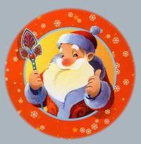 Ваш ребенок и Дед Мороз