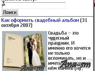 Мобильная версия сайта и оперативное получение новостей