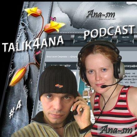 Ana-sm Podcast #4 Весенний отпуск в Ленобласти