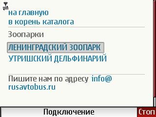 Google Maps 2.2 для Symbian S60 и Windows Mobile, с поддержкой общественного транспорта