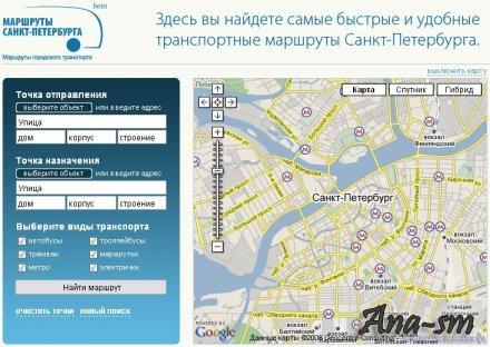 """Маршруты Москвы.  Интересный сервис.  """"по подбору оптимального маршрута по Москве на городском транспорте."""