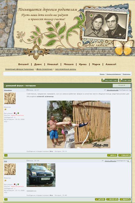 Создание семейного сайта
