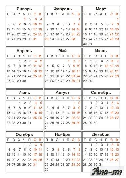 Как в фотошопе сделать календарную сетку