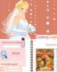 Настольная книга невесты