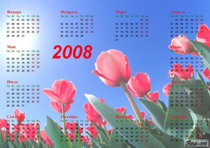 Создать Календарь 2009