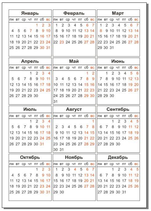 Календарь Рабочего Времени 2010 Год