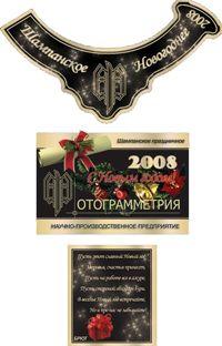 Этикетки для новогоднего шампанского