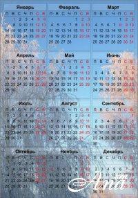 Календарная сетка на 2013 год
