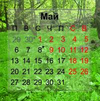 Майские праздники в 2013 году